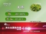《农业气象》_20120718_6:00