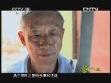 《茶叶之路》 20120719 第十一集 石塘古镇