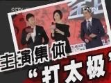 [中国电影报道]《全民目击》发布会 主创对片中角色守口如瓶