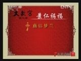 《百家讲坛》 20120722 大故宫 第二部 (十二) 景仁祸福