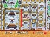《百家讲坛》 20120723 大故宫 第二部 (十三)承乾宠妃