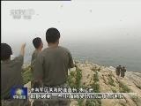 《军事报道》 20120723