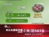 《农业气象》_20120723_6:00