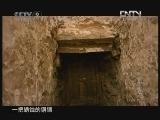 《发现之路》 20120722 凤棺迷魂 第一集