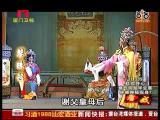 《琴珠怨》 第七场 拒旨出宫 看戏 - 厦门卫视 00:14:07
