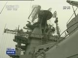 [视频]俄军三大舰队八月地中海集结