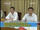 [视频]新闻30分_20120724