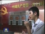 [视频]全军青工干部学习贯彻胡主席五四重要讲话培训研讨班在广州举办