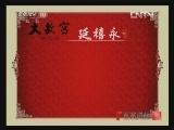 《百家讲坛》 20120725 大故宫 第二部 (十五)延禧永和