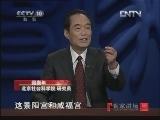 《百家讲坛》 20120726 大故宫[第二部](十六)景阳咸福