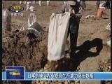 《午间新闻-西藏》 2012...