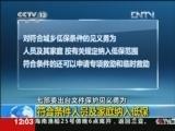 [视频]新闻30分_20120726