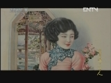 《老上海广告人》第二集 杭穉英(上) 00:23:57