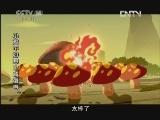 小鸡不好惹之咸蛋寺 毒龙草(下) 2012暑假动画片 20120727
