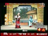 《琴珠怨》 第十三场 巧治心病 看戏 - 厦门卫视 00:11:44