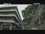 《军事纪实》 20120730 熄火一九三七 第1集 卢沟枪声