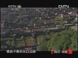 """《地理中国》 20120801 暑期特别节目《地球家园》——特殊""""复仇者"""""""