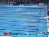 [游泳]孙杨体力透支 中国接力队摘铜创造历史