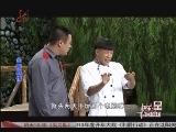 《本山快乐营》 20120802 PAD依赖症  1/2