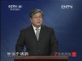 《百家讲坛(亚洲版)》 20120803 春秋五霸(六)葵丘之会