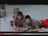《本山快乐营》 20120803 两只老虎  1/2