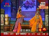 《深宫怨》 第九场 反上京城 看戏 - 厦门卫视 00:25:26