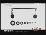 《探索·发现(亚洲版)》 20120808 手艺:杆秤岁月