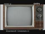 私家历史私家菜 第四集厉家菜风云[时代写真]20120812