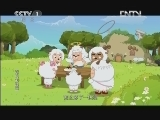 喜羊羊与灰太狼之竞技大联盟 英明的族长 第一动画乐园(上午版) 20120813