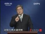 《百家讲坛(亚洲版)》 20120815 春秋五霸(九)颠沛流离