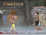 《本山快乐营》 20120814 为爱丢钱包 1/2