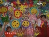 《2012全国儿童歌曲大奖赛》 20120818 颁奖晚会