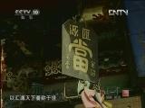 《探索·发现》 20120820 李自成宝藏之谜(一)