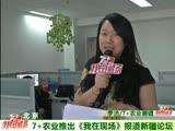 7+农业推出《我在现场》报道新疆论坛