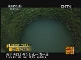 《走遍中国》 20120827 百集系列片·中国古镇(8) 梅林:怪楼怪事
