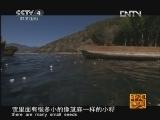 《走遍中国》 20120828 百集系列片·中国古镇(9) 泸沽湖:神往之地