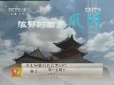 乡土宁夏行预告片