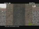 《茶叶之路》 20120829 第五十二集 太行古道(下)