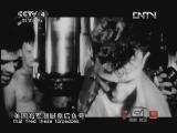《探索·发现(亚洲版)》 20120830 黄金武士
