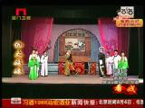 XM闽南语剧场_《仇大姑娘》 第一场 离家 看戏 - 厦门卫视 00:23:31