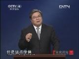 《百家讲坛(亚洲版)》 20120830 春秋五霸(二十)三军勇士