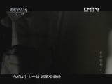 黄金密档 国库黄金运台揭秘第四集[发现之路]20120830