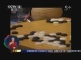 [围棋]世界围棋大师赛第二日图片
