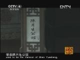 《走遍中国》20120904中国古镇(15)安仁:公馆春秋