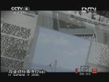 《探索发现(亚洲版)》 20120904 金色骷髅旗