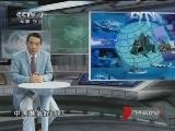 [防务新观察]韩日夺岛,各打什么牌?(20120908)