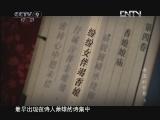 帝国的背影 第三集 迷情香妃陵 [发现之路]