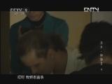 """异乡·驿客Ⅱ 第四集 """"北京人""""[时代写真]20120910"""
