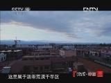 """《地理中国》 20120911 系列节目《揭秘""""红石""""》——血色峡谷"""