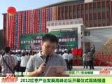 2012红枣产业发展高峰论坛开幕仪式现场报道